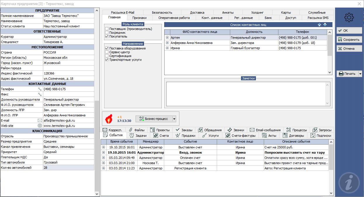 Crm система для предприятия работа офисной атс битрикс